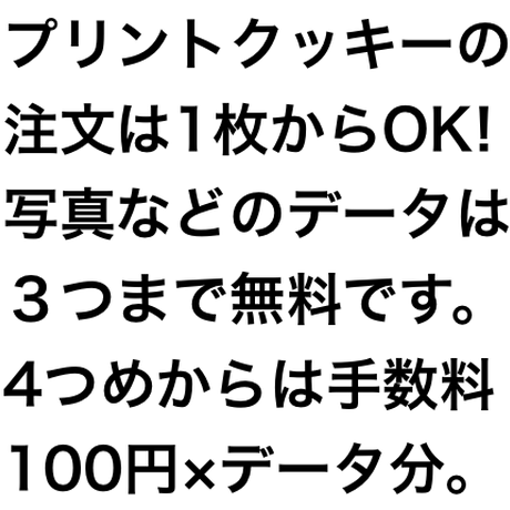 プリントクッキーのデータ手数料(4つめから)