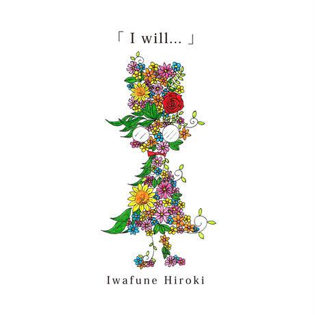 岩船ひろき【 I will...  】CD
