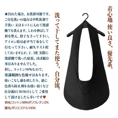 ★単品デカポケショルダー [KUROKOくろこ]★ノージェンダー・ノーエイジ L /ブラックAmazon.co.jpでも発売中!
