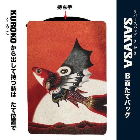 ★単品★A4/ リバースバッグ SAKASAベルト付【赤い遊星の蝶魚】