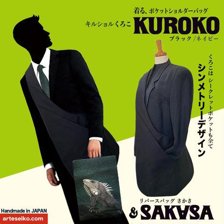 ★着る、デカポケショルダー [KUROKOくろこ] ★内部ポケット進化形 ★ショルダーロングタイプ(ブラックのみ)