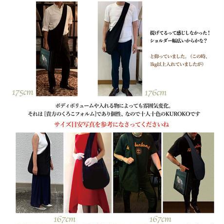 ★単品/キルショル [KUROKOくろこ] ブラック/フリーサイズ又はショルダーロングサイズ