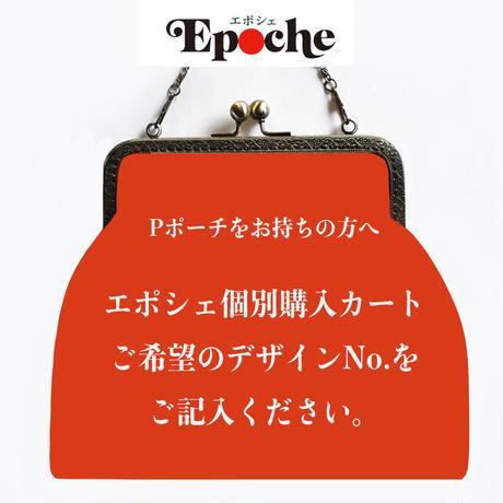 ★ 個別購入カート エポシェ本体のみ