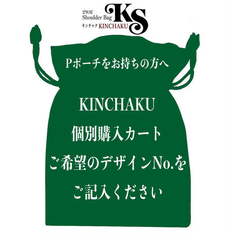 ★個別購入カート KINCHAKU本体のみ(ベルトは付いていません)