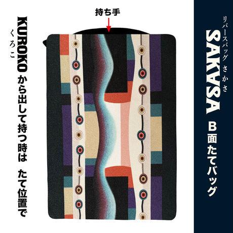 ★単品A★B6/リバースバッグ SAKASA ベルト付【New Harmony】