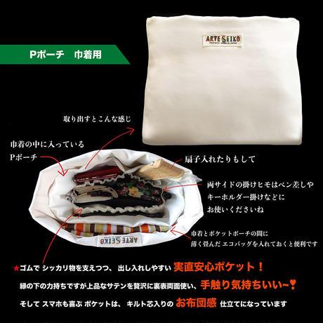 ★個別購入カート     Pポーチ KINCHAKU 巾着用