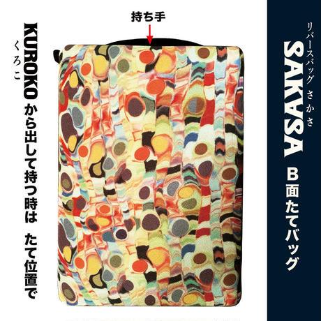 ★単品★B5/ リバースバッグ SAKASAベルト付【Marble】
