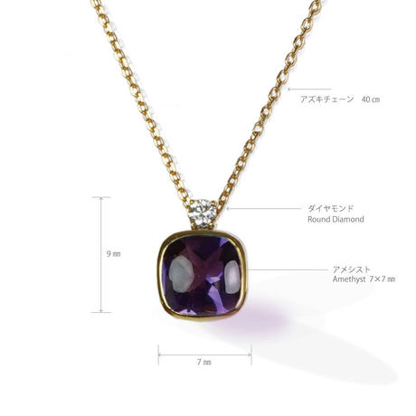 K18 アメシスト ダイヤモンド ネックレス