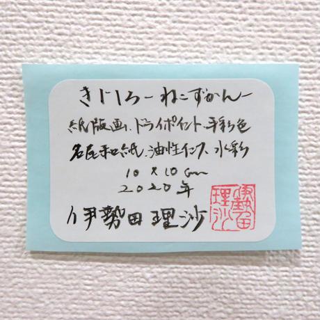 伊勢田理沙「きじしろ ―ねこずかんー」
