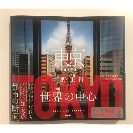 """【サイン本残りわずか】中野正貴『東京』 Masataka NAKANO """"TOKYO"""""""