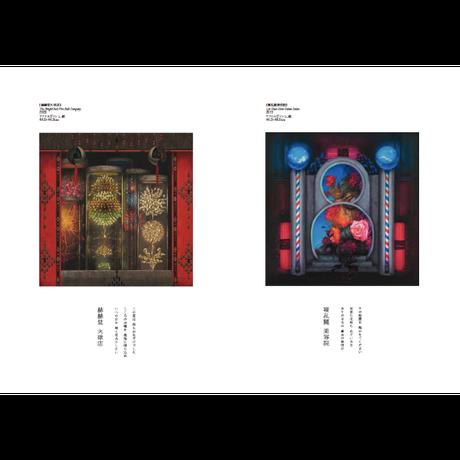 齋藤芽生|オリジナルリング<薔薇鏡>+カタログセット