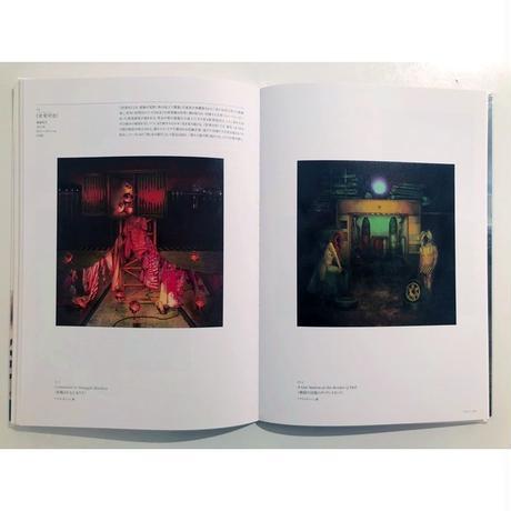 齋藤芽生 目黒区美術館カタログ「齋藤芽生とフローラの神殿」