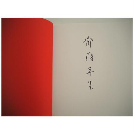 【サイン入り】齋藤芽生 密愛村 大原美術館有隣荘カタログ