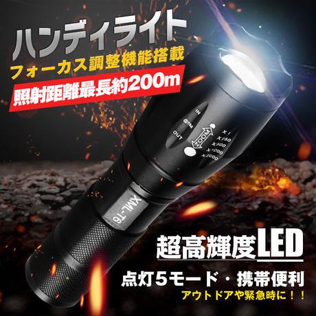LEDハンディライト200mSOS