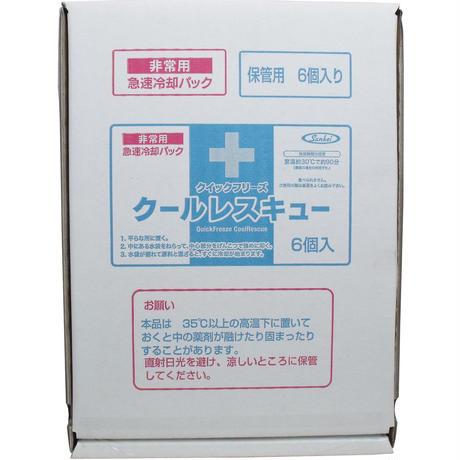 熱中症対策 日本製1ケース6個入送料無料クールレスキューパチンとたたいて急速冷却!! 急な発熱や応急手当てに! ●非常用、保管用として ●夏場のアウトドアなどにも