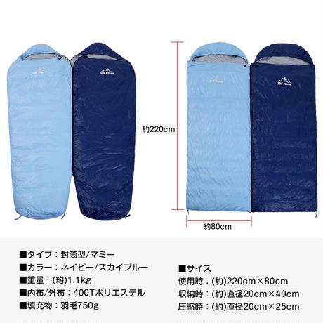 高級羽毛寝袋