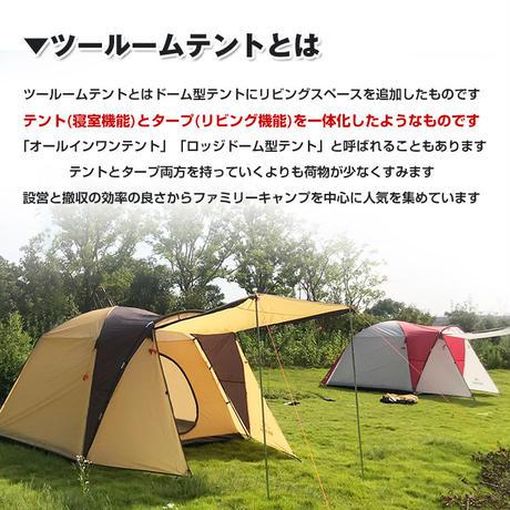 ツールームテント(拡張型)