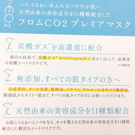 フロムCO2プレミアマスク(シート状パック)