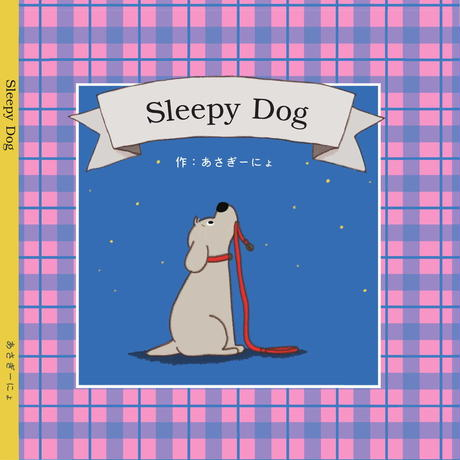 henteco pop (へんてこポップ) 『Sleepy Dog』絵本(直筆サイン入り)