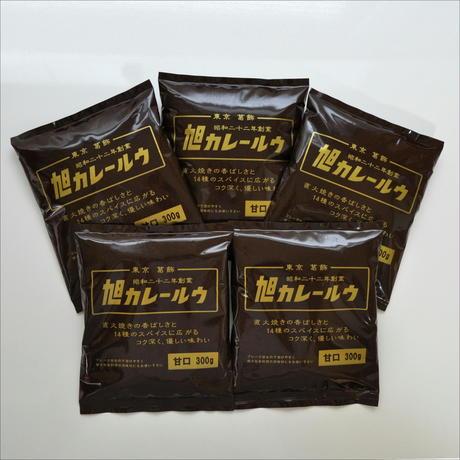 旭カレールウ 【甘口】 5袋セット
