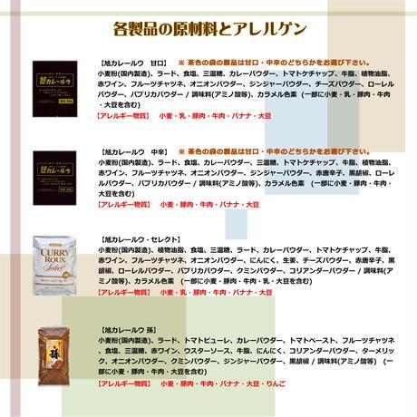 【ネコポス対応  送料込】旭カレー三代の味お試しセット【甘口or中辛】