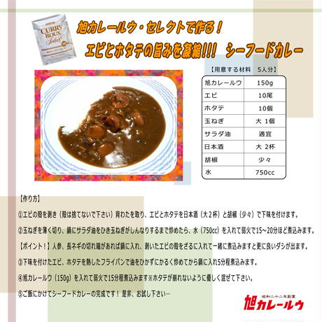 旭カレールウ 【セレクト】 3袋セット