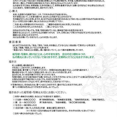 【心身健全実現 セット No11】ホーリーバジル茶 20g / 絵写経用紙 No11 阿弥陀如来(座像) 10枚入り