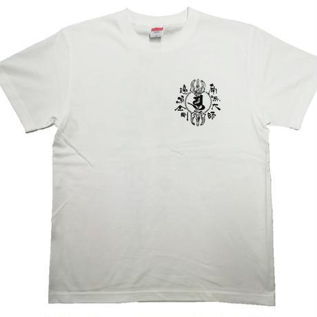 【梵字Tシャツ 半袖】No9 南無大師遍照金剛  白