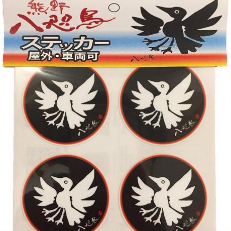八咫烏ステッカー 携帯用 全5種 (黒・白・青・赤・虹)