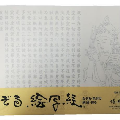 絵写経用紙 15 笙供養菩薩 10枚入り