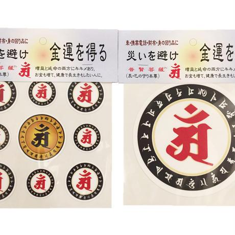 梵字ステッカー 守り本尊 アン  普賢菩薩 (辰・巳)