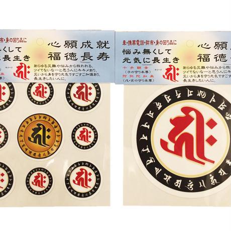 梵字ステッカー 守り本尊 キリーク  千手観音 (子) /阿弥陀如来 (戌・亥)