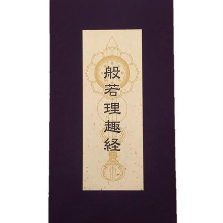 般若理趣経 色彩曼荼羅 朱印帳 経本