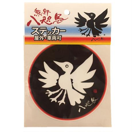 八咫烏ステッカー 全5種 (黒・白・青・赤・虹)