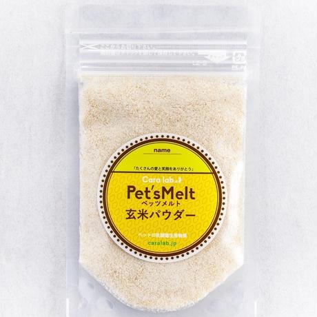 【玄米のチカラをわが子に!】ペッツメルト 玄米パウダー