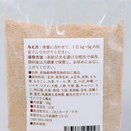 【食物繊維がたっぷり!】ペッツメルト 穀物&野菜パウダー