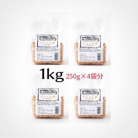 ファッロ粒(三分搗き)1kg 〈250g×4〉