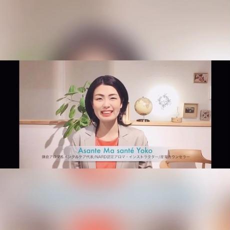 【オンライン動画】メディカルアロマ入門講座(全2時間)+手作り石けんキット(精油4本ほか)
