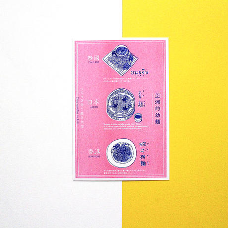 Riso Post Card (Thin Noodles in Asia ) アジアの細い麺料理ポストカード