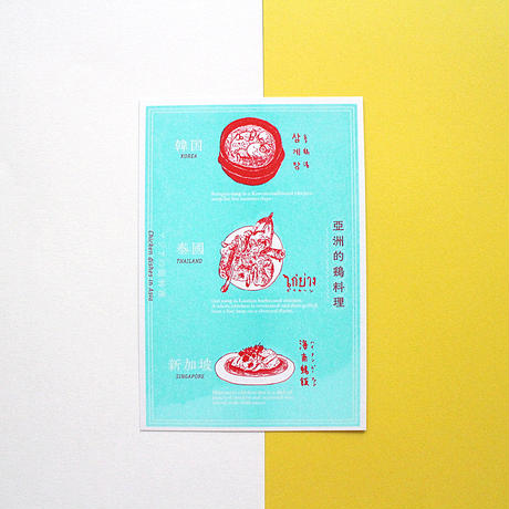 Riso Post Card (Chicken dishes in Asia ) アジアの鶏料理ポストカード