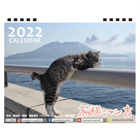 【予約販売】 旅猫 ニャン吉 2022年 卓上全面 カレンダー TC22038