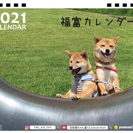 【予約販売】 豆柴 福ちゃん富くん 2021年 卓上カレンダー TC21079