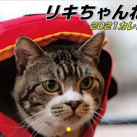 【予約販売】 猫のリキちゃんねる 2021年 壁掛けカレンダー KK21007