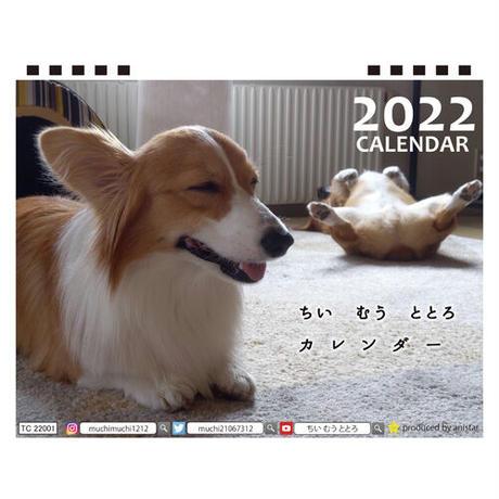 【予約販売】 コーギーと猫のちい むう ととろ 2022年 卓上 カレンダー TC22019