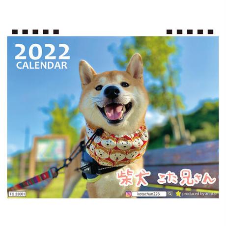 【予約販売】 柴犬 こた兄さん 2022年 卓上 カレンダー TC22078