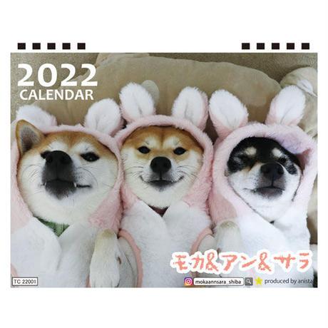 【予約販売】 柴犬 モカ&アン&サラ 2022年 卓上 カレンダー TC22081