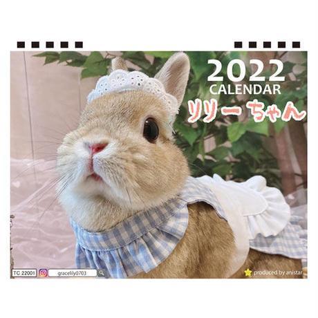 【予約販売】 うさぎのリリーちゃん 2022年 卓上 カレンダー TC22048