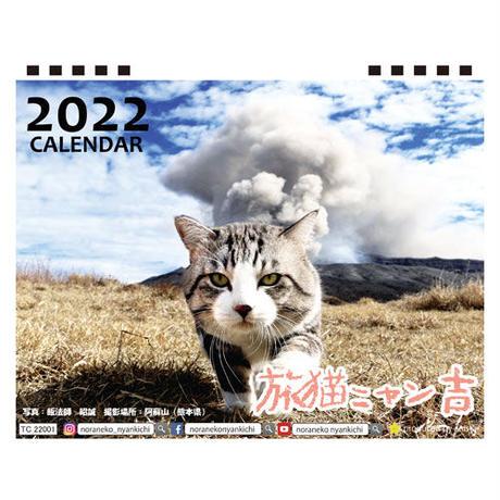 【予約販売】 旅猫 ニャン吉 2022年 卓上半面 カレンダー TC22039