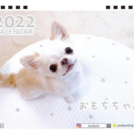 【予約販売】 チワワ おもちちゃん 2022年 卓上 カレンダー TC22091