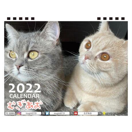 【予約販売】 猫のむぎあお 2022年 卓上 カレンダー TC22096